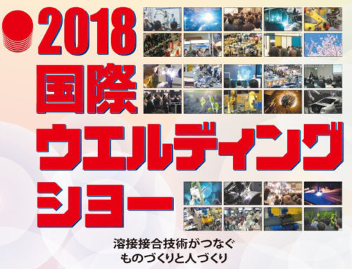 Japan International Welding Show 2018